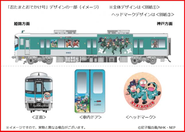 人気アニメ「忍たま乱太郎」コラボラッピング列車
