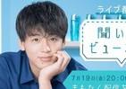 ファン歓喜!「ビューネくん」初ライブ配信 竹内涼真さんが肌の悩みに優しく答える