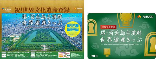 「百舌鳥・古市古墳群」の世界文化遺産登録記念きっぷ
