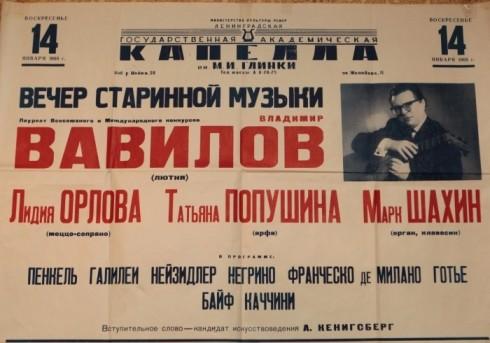 リュート奏者としてのヴァヴィロフの活躍を伝える掲示