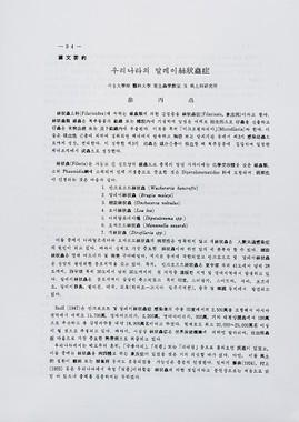 ソウル大学医学部の徐(ソ)教授の論文。当時、韓国の寄生虫学会で二大巨頭の一人だった徐教授が長崎大学の片峰教授に連絡を取り、ソウル大学と長崎大学が組むことになった(写真 菊地健志)