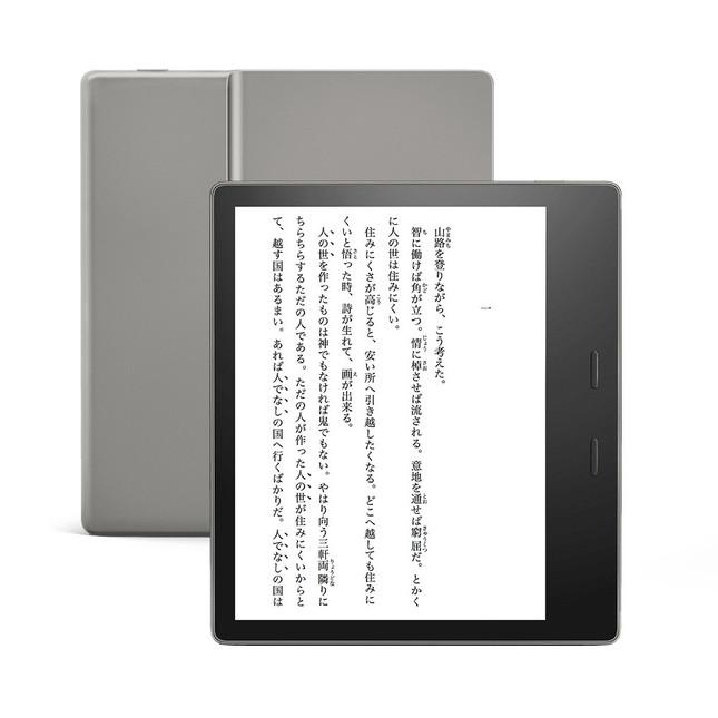 電子書籍がさらに読みやすく、「Kindle」最上位モデル