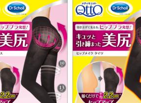 女性の悩み「お尻のたるみ」に着目 「ヒップアップ」と「ヒップケア」両立
