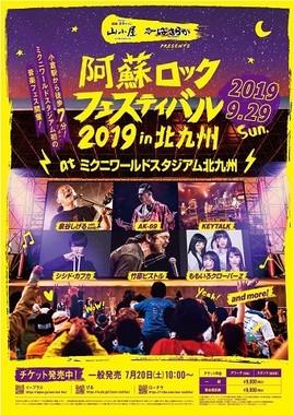 「阿蘇ロックフェスティバル2019 in北九州」
