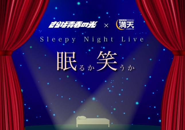 Sleepy Night Live ~眠るか笑うか~