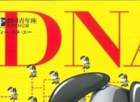 劇団青年座、8月に『DNA』上演 中村ノブアキ氏の新作