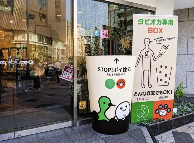日本初のタピオカ専用ゴミ箱が原宿に誕生