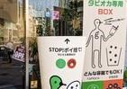 日本初「タピオカ専用ゴミ箱」原宿に登場 ポイ捨てストップ、ゴミ増加に歯止め