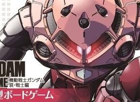 「ガンダム」ボードゲーム第2弾「哀・戦士編」 TV版12話~30話ベース