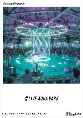キャプション:フォトジェニック広告「LIVE AQUA PARK」(2)