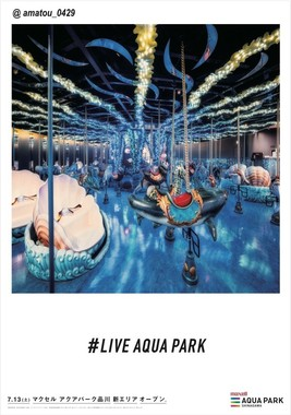 キャプション:フォトジェニック広告「LIVE AQUA PARK」(5)