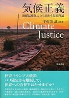 世界を変える「ものの考え方」―地球温暖化問題の場合