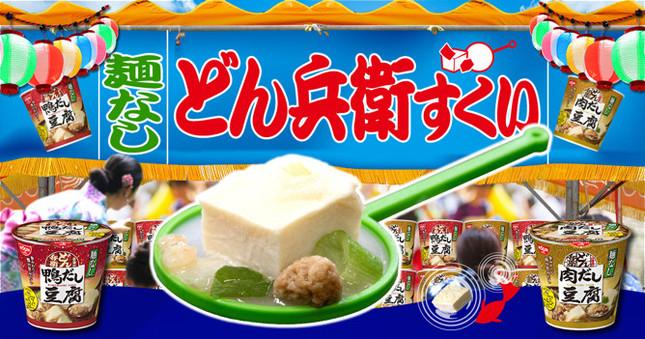 ポイ型スプーンで豆腐すくい