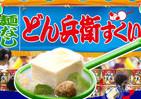 これは爽快!「ポイ」使って豆腐すくい 「麺なしどん兵衛」で夏祭り気分