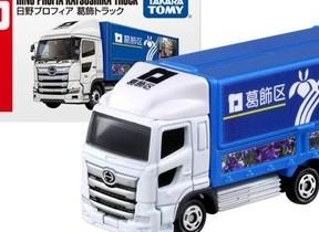トミカ「葛飾トラック」 車体側面に「柴又」と「葛飾納涼花火大会」