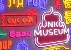 「うんこミュージアムTOKYO」オープン tofubeatsの「本当のクソ曲」聞いたらみんな変わった