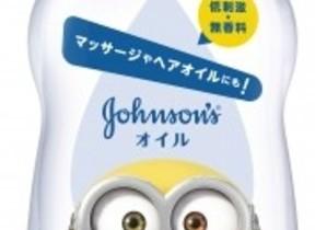 低刺激性オイル「ジョンソン」とミニオンがコラボ 限定ボトル
