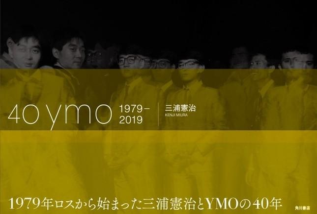 YMOの歴史を振り返る写真集