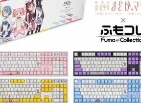 「魔法少女まどか☆マギカ」とコラボ フルメカニカルキーボード6種