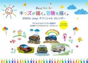 「Jeep Real Kids Art Campaign」 優秀作品はオフィシャルカレンダー掲載