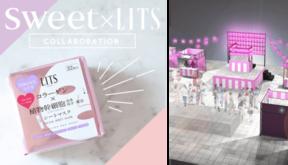 女性誌「sweet」とスキンケアブランド「LITS」コラボ 「パーフェクトリッチマスク」
