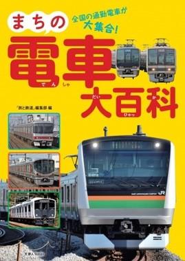 カラフルな電車の写真を豊富に掲載