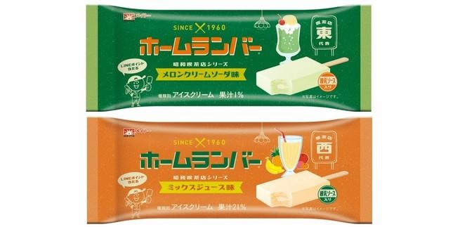 「昭和喫茶」の人気ドリンク味のホームランバー