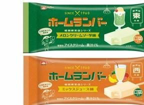 懐かしい記憶がよみがえる? 「昭和喫茶」テーマのホームランバー