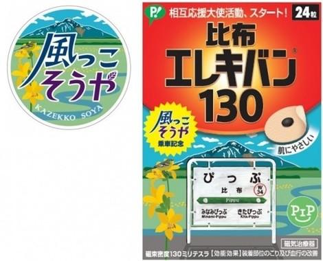 観光列車「風っこ そうや」号記念比布駅でピップエレキバン配布!