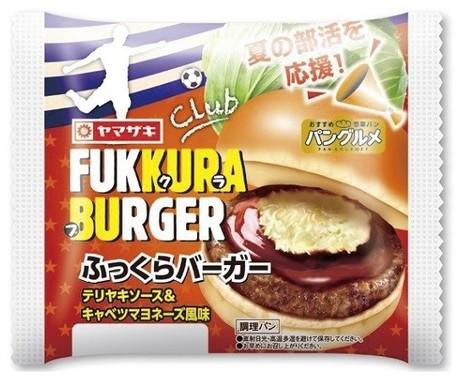 人気のハンバーガーでボーナスポイントをゲット