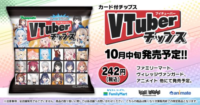 人気VTuberがカード付きチップスになった!