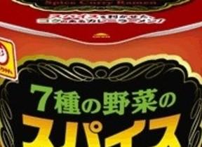 彩りの良い7種の野菜入り 「スパイスカレーラーメン」