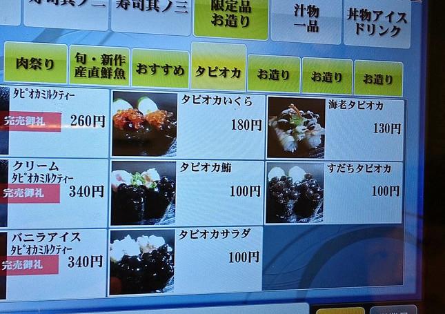 タピオカが載った寿司を売る回転寿司店が登場(画像は読者提供)