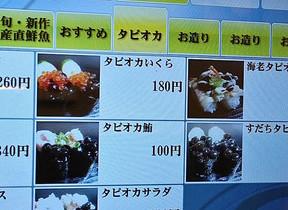 「タピオカ寿司」、マグロにイクラ、エビも一緒...大阪の回転寿司が販売