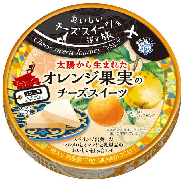 クリームチーズと柑橘のハーモニー