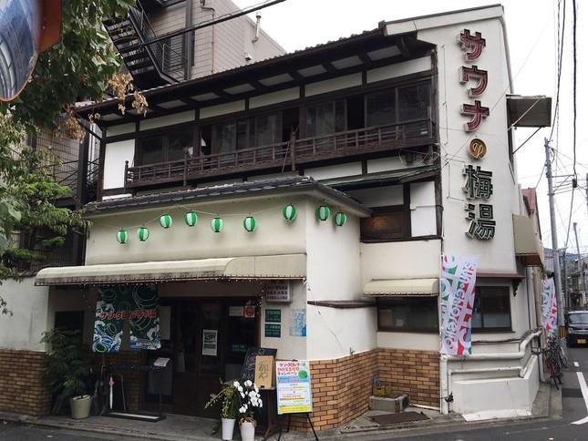 昨年イベントが行われたサウナの梅湯(京都市)