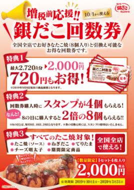 最大720円もお得になる!