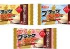 「ブラックサンダー」と石川「加賀棒茶」が合体 「ほうじ茶ラテ」