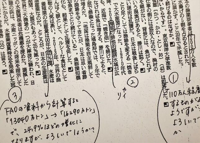 冨永の原稿(2016年連載)に入った朝日校閲からの指摘。根拠となる資料も同時に示される。頼れるが手ごわい、それ以上にありがたい相手だった