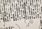 地名のワナ 渡辺静晴さんは高校生の会話を聞いて校閲マンに変身した