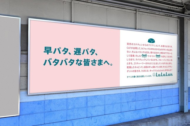 実際の駅に掲出された「ルルルン」の広告
