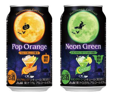 オレンジとネオングリーンのミステリアスなパッケージ