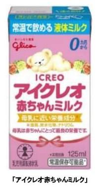 江崎グリコの乳児用液体ミルク「アイクレオ赤ちゃんミルク」
