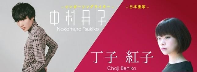 シンガーソングライターの中村月子さん、日本画家の丁子紅子さん