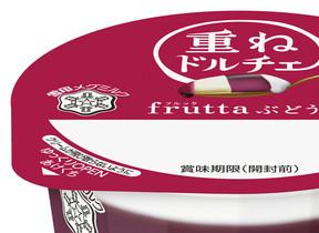 4層のソースがアクセント  ぶどうのおいしさにミルクプリン