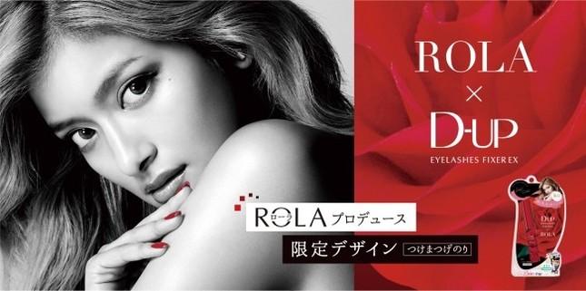 ROLAプロデュースの