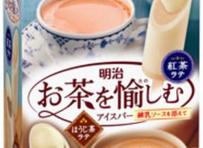 紅茶ラテとほうじ茶ラテを1箱に 「お茶を愉しむアイスバー」