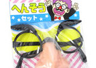探偵?怪盗?ヒゲ付きメガネで大変装【覚えていますか?このおもちゃ(14)】