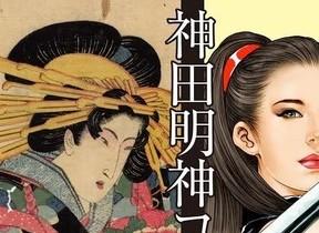 どちらがお好き?江戸と現代の美人画 叶精作の漫画と神田明神の所蔵作「競艶」