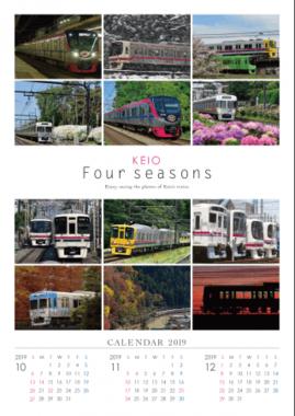 京王線車両と季節ごとの風景を毎月楽しめるカレンダー